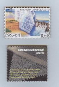 магниты Оренбурга