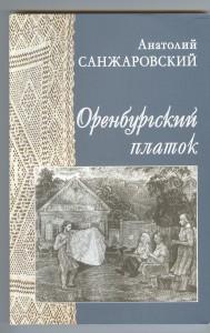 книга из Оренбурга