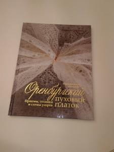 Книга о пуховом платке